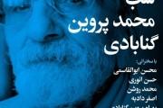 شب محمد پروینگنابادی برگزار شد/ پریسا احدیان