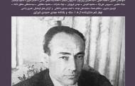 مجله بخارا یکصد و بیستمین شمارهاش را منتشر کرد