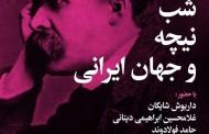شب نیچه و جهان ایرانی برگزار شد/ پریسا احدیان