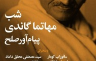 شب مهاتما گاندی، پیام آور صلح برگزار شد/ پریسا احدیان