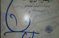 برگزاری چهارمین دورۀ جایزۀ گنجینۀ پژوهشی ایرج افشار در مرکز دائرة المعارف بزرگ اسلامی
