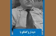 دیدار و گفتگو با اسماعیل جمشیدی/ پریسا احدیان