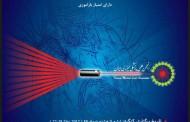 یازدهمین همایش سالیانه انجمن علمی پزشکی لیزری ایران