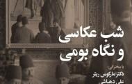 شب عکاسی و نگاه بومی برگزار شد/ پریسا احدیان
