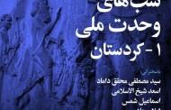 شبهای وحدت ملی ۱ـ کردستان/پریسا احدیان