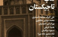 شب تاجیکستان برگزار شد/ پریسا احدیان