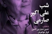 شب علی اکبر صارمی برگزار شد/ پریسا احدیان
