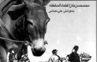 خرنامه و اعتمادالسلطنه/عبدالمحمد روحبخشان