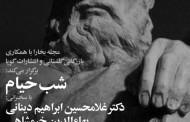 گزارش شب حکیم عمر خیام/شهاب دهباشی