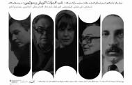 گزارش شب ادبیات اتریش و سوئیس/فرهاد صدیقی