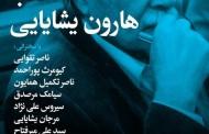 شب هارون یشایایی برگزار شد/آیدین پورخامنه