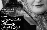 گزارش شب داستانخوانی نویسندگان ایران و اتریش /عهدیه افشار