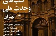 شب های وحدت ملی ایران ۳- تهران