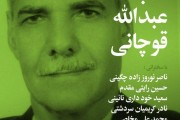 شب عبدالله قوچانی برگزار شد/پریسا احدیان