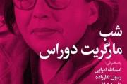 شب مارگریت دوراس برگزار شد/ آیدین پورخامنه