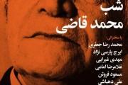 شب محمد قاضی برگزار شد/پریسا احدیان