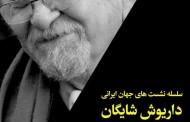 داریوش شایگان و جهان ایرانی