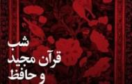 شب قرآن مجید و حافظ برگزار شد/آیدین پورخامنه