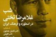 شب غلامرضا تختی در اسطوره و فرهنگ ایران برگزار شد/آیدین پورخامنه