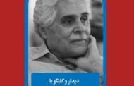 گزارش دیدار و گفتگو با هارون یشایایی/ آیدین پورخامنه