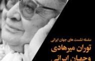 توران میرهادی و جهان ایرانی/پریسا احدیان