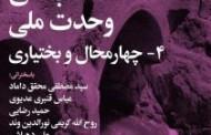 شب استان چهار محال و بختیاری