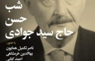 شب دکتر حسن حاج سید جوادی