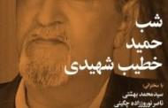 شب حمید خطیب شهیدی برگزار شد/پریسا احدیان