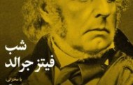 شب فیتزجرالد برگزار شد/آیدین پورخامنه