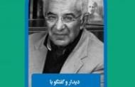 گزارش دیدار و گفتگو با دکتر حسن عشایری/آیدین پورخامنه
