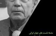 استاد محسن ثلاثی و جهان ایرانی
