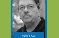 دیدار و گفتگو با دکتر محمد صنعتی