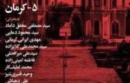 شب های وحدت ملی / 5 ـ شب کرمان