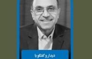 گزارش دیدار و گفتگو با دکتر فرید فدایی/ آیدین پورخامنه