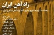 شب راه آهن برگزار شد/پریسا احدیان