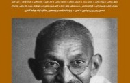 ویژه نامه بخارا برای مهاتما گاندی منتشر شد.