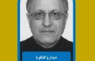گزارش دیدار و گفتگو با دکتر محمدتقی یاسمی/پریسا احدیان