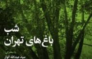 شب باغهای تهران