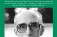 یادنامه دکتر غلامحسین صدیقی در بخارای پاییزی منتشر شد