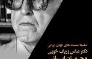 دکتر عباس زریاب خویی و جهان ایرانی