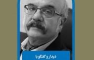 نشست دیدار و گفتگو با دکتر مجید صادقی برگزار شد/ آیدین پورخامنه