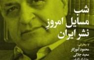 شب مسایل امروز نشر ایران