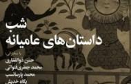 شب داستان های عامیانه برگزار شد/ پریسا احدیان