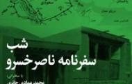 شب سفرنامه ناصر خسرو