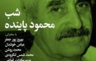 شب محمود پاینده