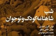 شب شاهنامه کودک و نوجوان برگزار شد/پریسا احدیان