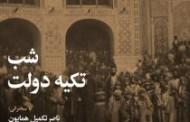 شب تکیه دولت برگزار شد/ پریسا احدیان