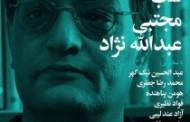 شب زنده یاد مجتبی عبدالله نژاد
