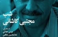شب زنده یاد مجتبی کاشانی