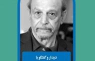 دیدار و گفتگو با بهمن بازرگانی برگزار شد/آیدین پورخامنه